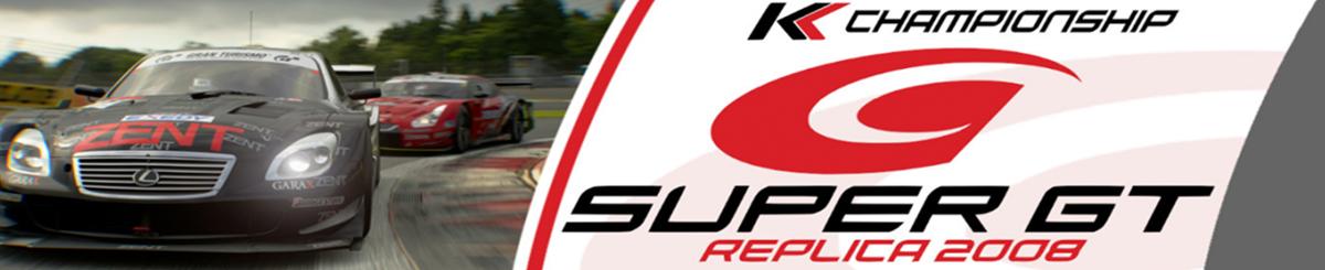 SUPER GT'08 REPLICA